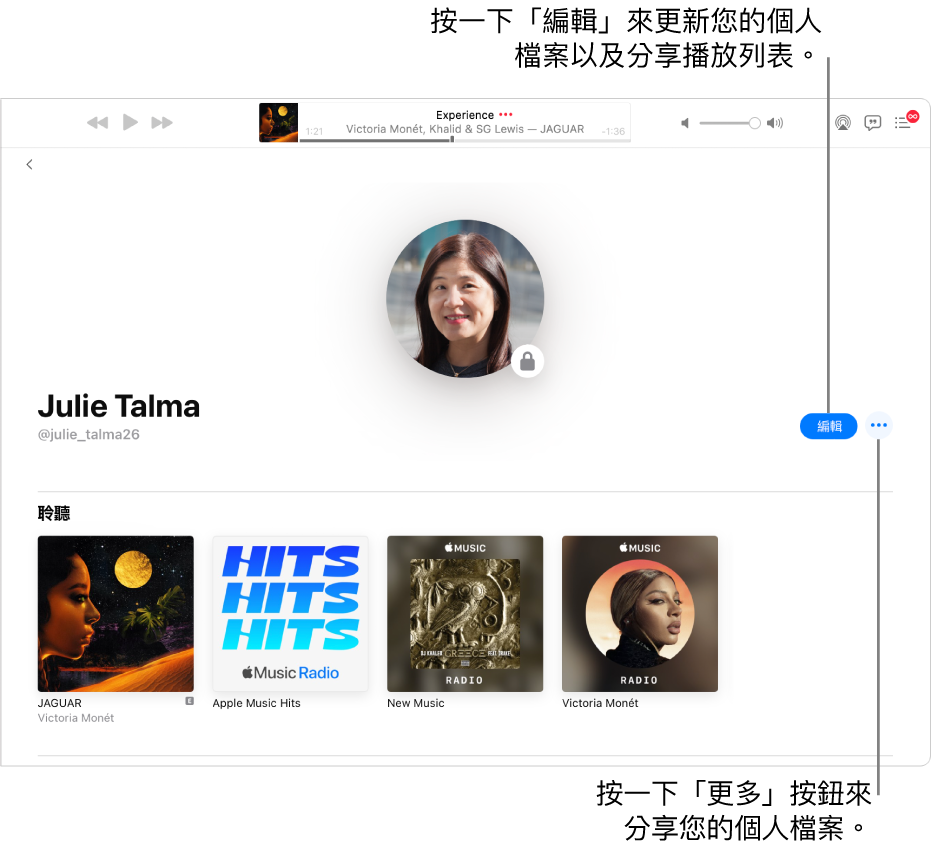 Apple Music 中的個人檔案頁面:在視窗右側,按一下「編輯」來選擇誰可以追蹤您。在「編輯」右側,按一下「更多」按鈕來分享您的音樂。