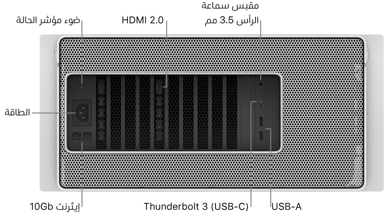 الجانب الخلفي للـMacPro ويظهر فيه منفذ الطاقة، وضوء مؤشر الحالة، ومنفذا HDMI2.0، ومقبس ميكروفون ٣,٥ مم، ومنفذا 10Gigabit إيثرنت، ومنفذا Thunderbolt3(USB-C)، ومنفذا USB-A.