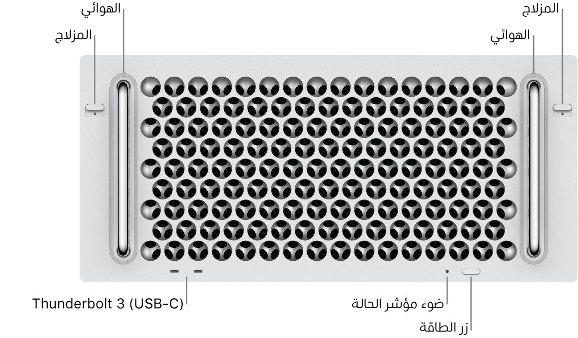 الجانب الأمامي للـMacPro ويظهر فيه منفذا Thunderbolt3(USB-C)، وضوء مؤشر النظام، وزر الطاقة، والهوائي.