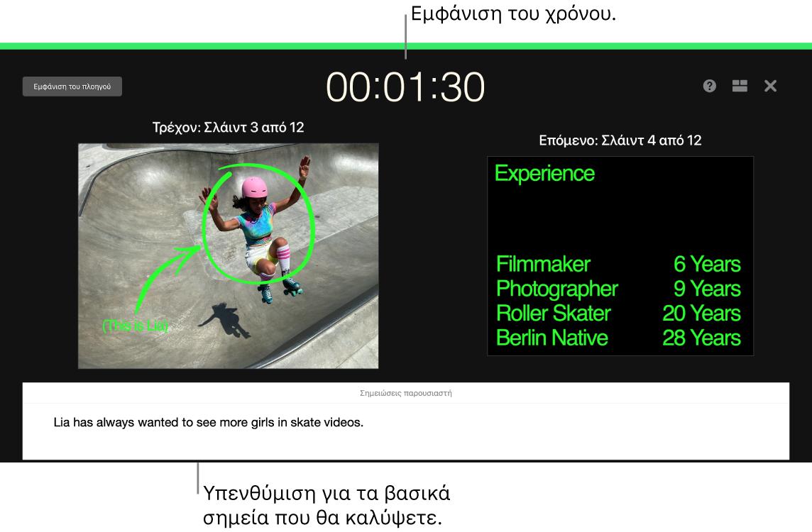 Ένα παράθυρο του Keynote στο οποίο φαίνεται η λειτουργία «Δοκιμή παρουσίασης».