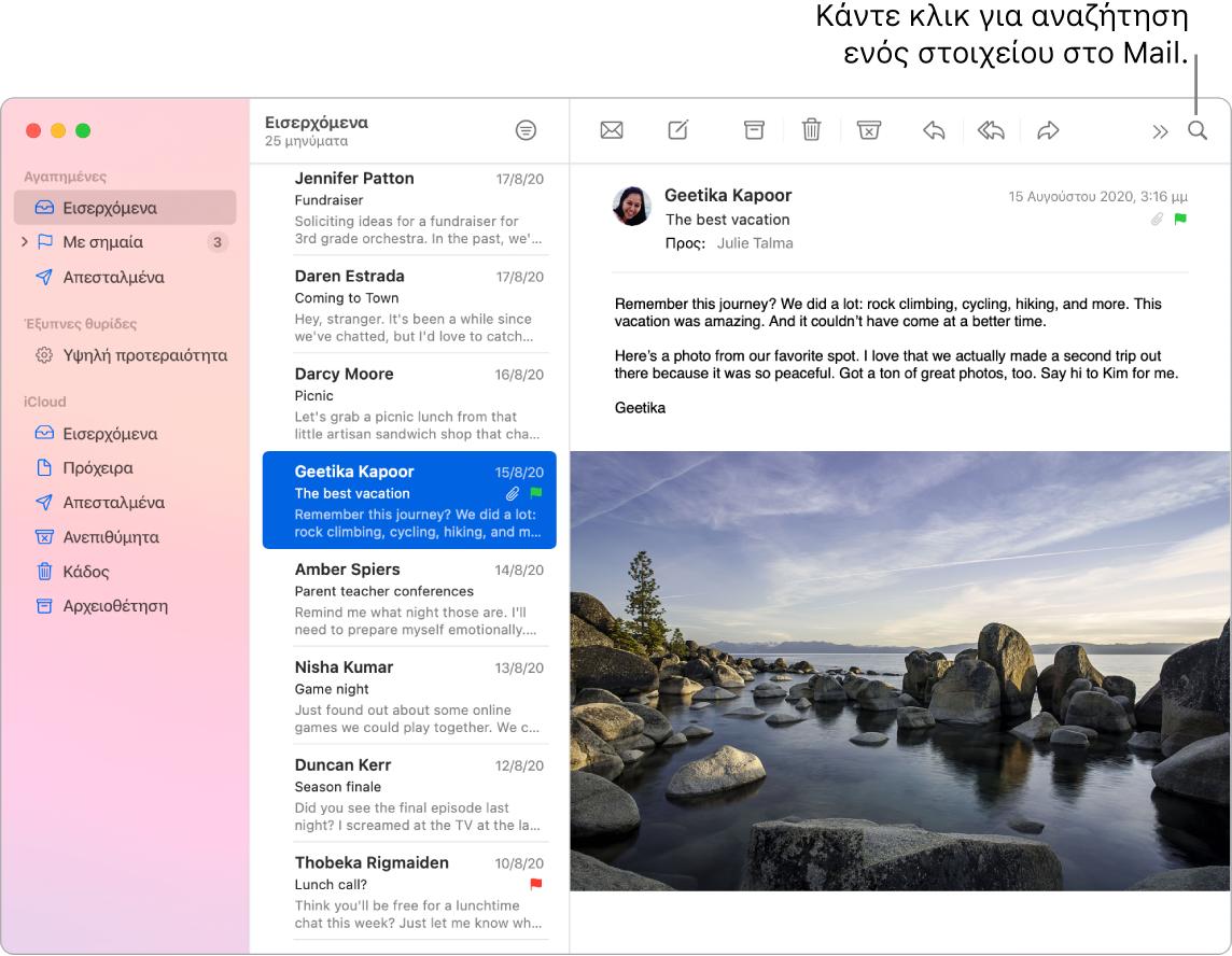 Ένα παράθυρο του Mail όπου εμφανίζεται η πλαϊνή στήλη στα αριστερά με τα Αγαπημένα, τις Έξυπνες θυρίδες και φακέλους iCloud, η λίστα μηνυμάτων δίπλα στην πλαϊνή στήλη, και τα περιεχόμενα του επιλεγμένου μηνύματος στα δεξιά.