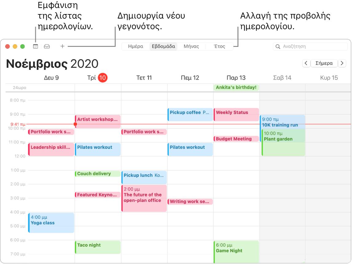 Παράθυρο Ημερολογίου που δείχνει τον τρόπο δημιουργίας ενός γεγονότος, εμφάνισης της λίστας ημερολογίων και επιλογής της προβολής Ημέρας, Εβδομάδας, Μήνα ή Έτους.