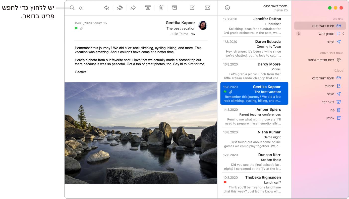 חלון של היישום ״דואר״ המציג את סרגל הצד משמאל עם התיקיות ״מועדפים״, ״תיבות דואר חכמות״ ו-iCloud, רשימת ההודעות לצד סרגל הצד ותוכן ההודעה שנבחרה מימין.