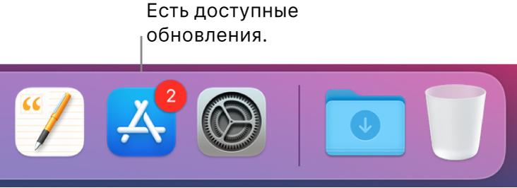 Фрагмент панели Dock. Показан значок AppStore с уведомлением о наличии обновлений.