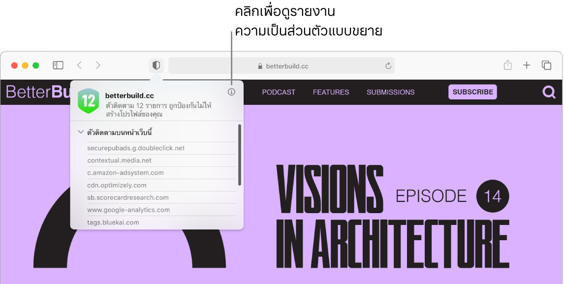 หน้าต่าง Safari ที่กำลังแสดงการตั้งค่าต่างๆ ของเว็บไซต์ ซึ่งรวมถึง ใช้ตัวอ่าน เมื่อมีให้ใช้งานได้ เปิดใช้งานตัวปิดกั้นเนื้อหา ซูมหน้า เล่นอัตโนมัติ และหน้าต่างที่แสดงขึ้น