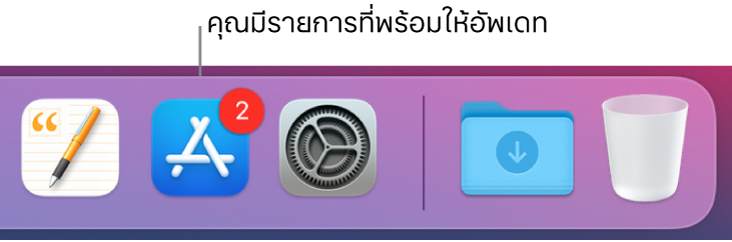 ส่วนของ Dock ที่แสดงไอคอน App Store ซึ่งมีป้ายระบุว่ามีรายการอัพเดทพร้อมให้ใช้งานได้