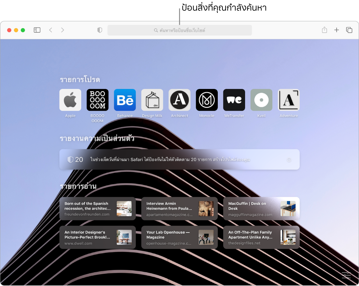 หน้าต่างแอพ Safari ที่มีรายการโปรดเก้ารายการ รายงานความเป็นส่วนตัว และรายการอ่านหกเว็บไซต์แสดงอยู่ พร้อมคำอธิบายของช่องค้นหาที่ด้านบนสุดของหน้าต่าง