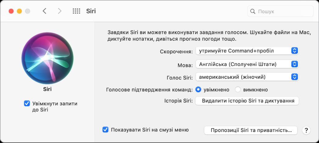 Вікно параметрів Siri з вибраним параметром «Увімкнути запити до Siri» ліворуч і кількома опціями для настроювання Siri праворуч.