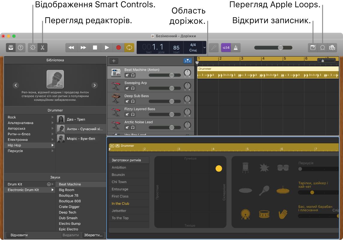 Вікно програми GarageBand із кнопками Smart Controls, «Редактори», «Нотатки» та Apple Loops. У ньому також показано дисплей доріжок.