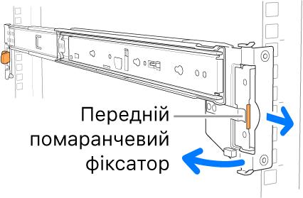 Зображення переднього фіксатора на рейковій збірці.
