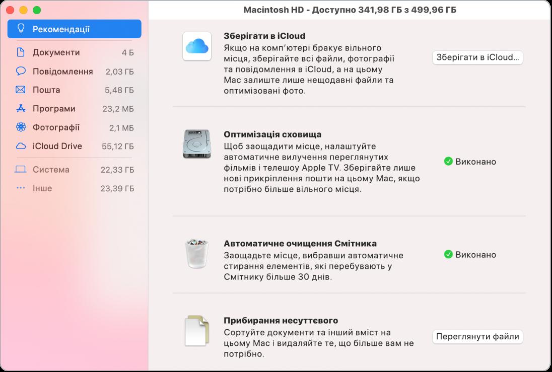 Параметри панелі «Рекомендації» для сховища, де відображаються опції «Зберігати в iCloud», «Оптимізувати сховище», «Очищувати Смітник автоматично» та «Прибрати несуттєве».
