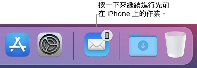 Dock 中顯示的「接力」圖像。