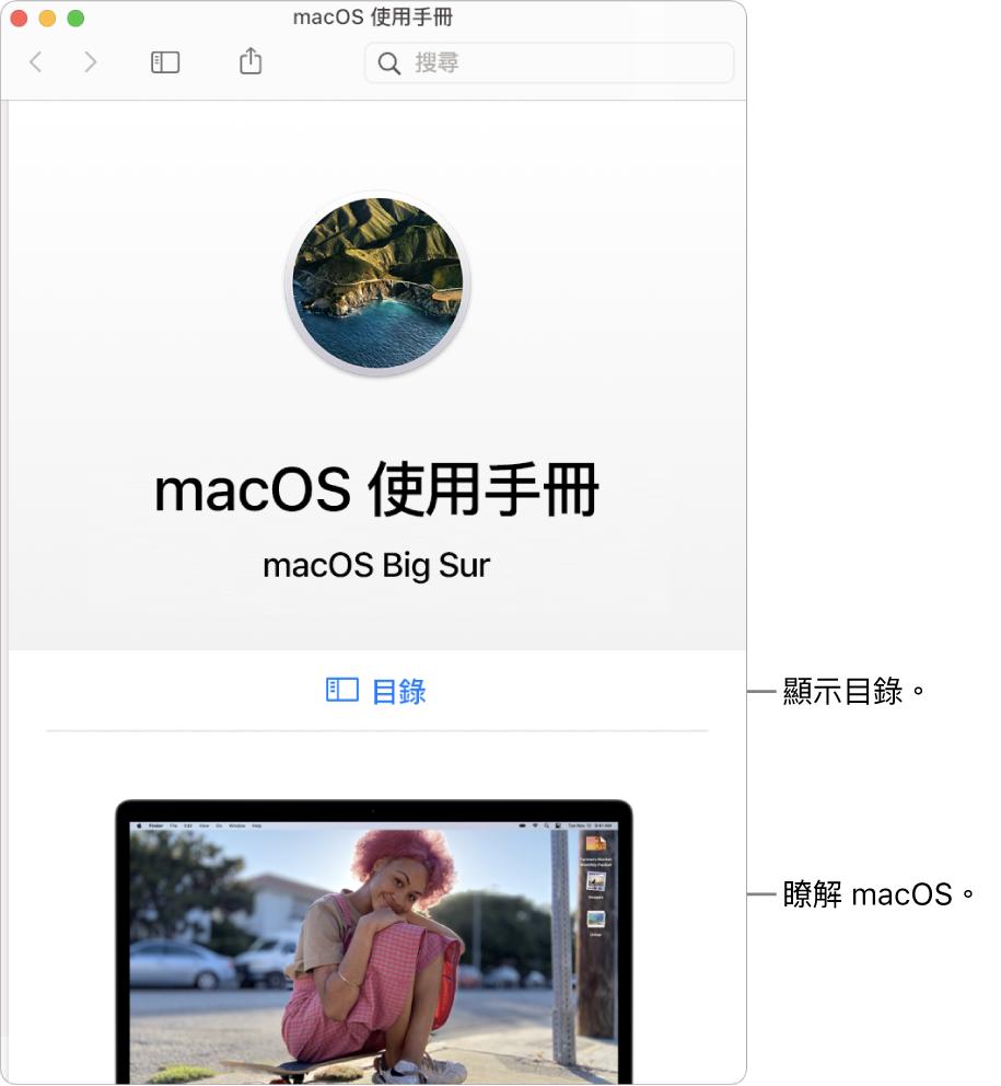 「macOS 使用手冊」歡迎頁面顯示「目錄」連結。