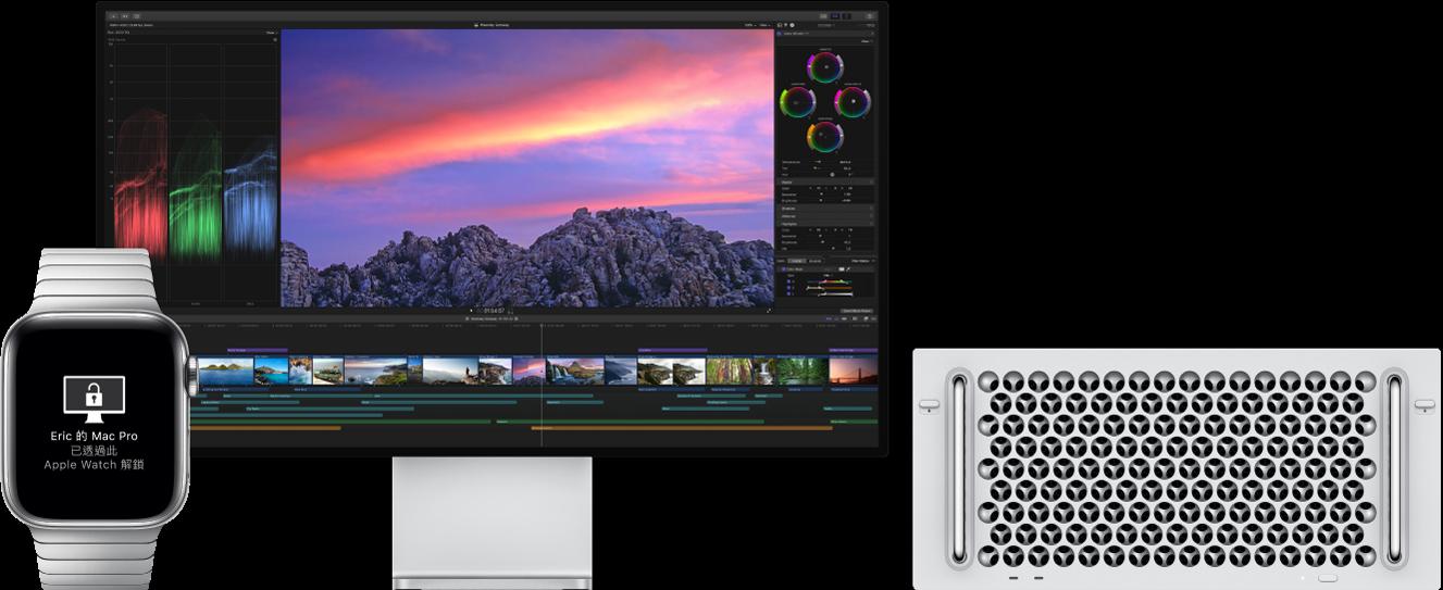 Apple Watch 旁邊的 Mac Pro 和其顯示器,顯示訊息指出 Mac 已由手錶解鎖。