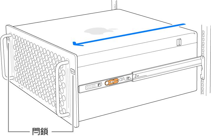 Mac Pro 停在連接到機架的軌道上。