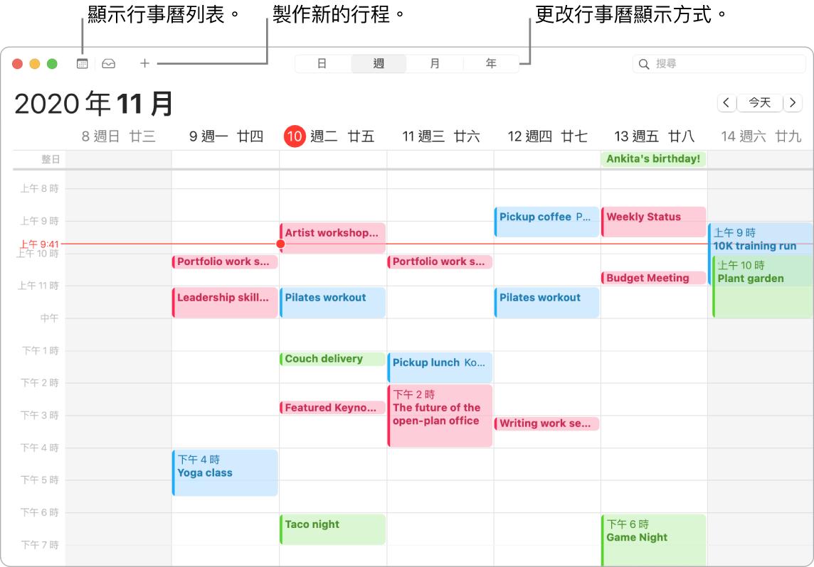 「行事曆」視窗,其中顯示如何製作行程、顯示行事曆列表,以及選擇「日」、「週」、「月」和「年」的顯示方式。