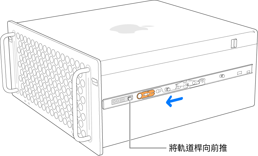 軌道向前滑動並卡入定位的 Mac Pro。