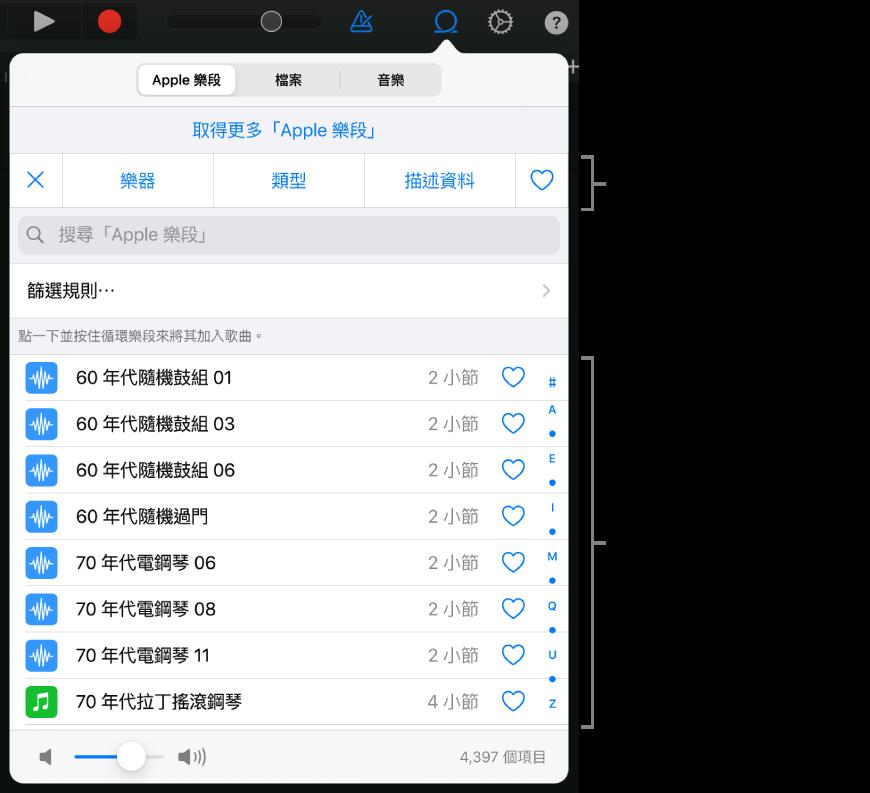 循環樂段瀏覽器的結果列表