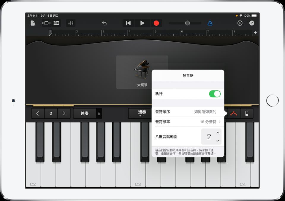 「鍵盤」的「琶音器」控制項目