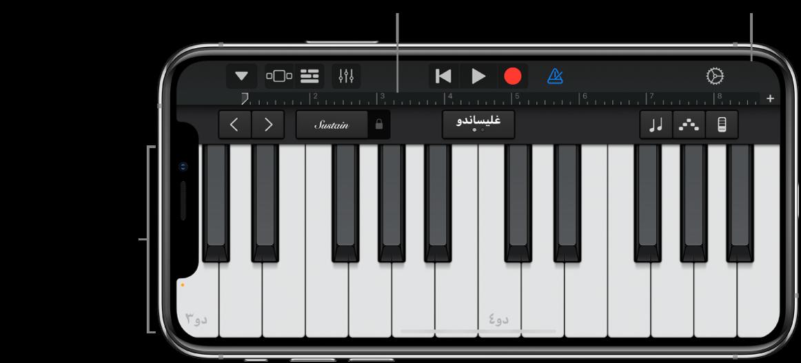 آلة موسيقية تعمل باللمس تعرض منطقة التشغيل