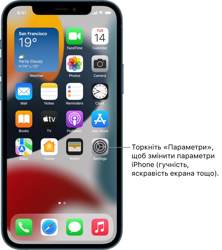 Початковий екран із кількома іконками програм, зокрема іконкою програми «Параметри», яку можна торкнути, щоб змінити гучність звуку, яскравість екрана й інші налаштування iPhone.