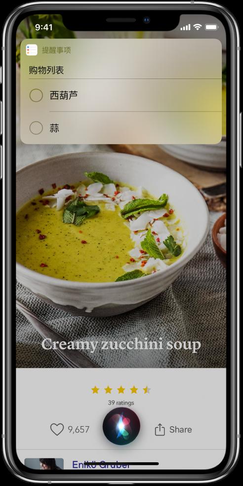 """作为""""把西葫芦和蒜添加到我的购物列表""""请求的回应,Siri 显示了一个叫做""""购物列表""""的提醒事项列表,其中列出了西葫芦和蒜。列表显示在奶油西葫芦汤菜谱上。"""