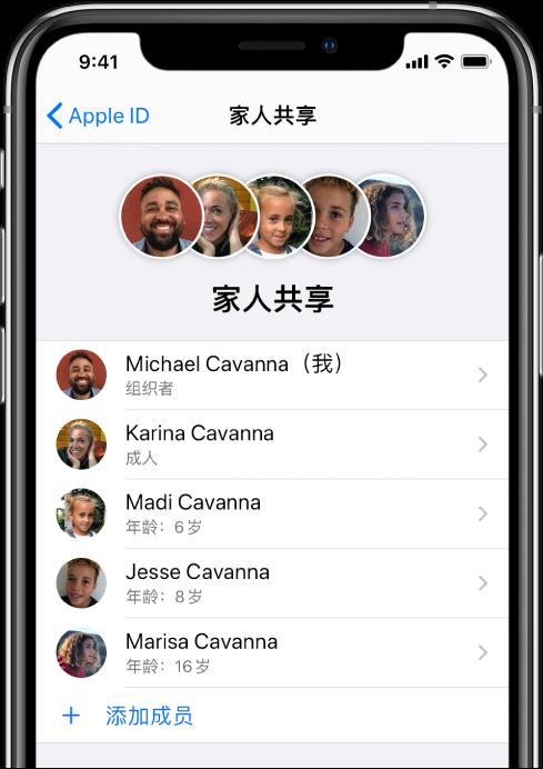 """""""设置""""中的""""家人共享""""屏幕。其中列出了五名家庭成员,""""添加成员""""显示在屏幕底部。"""