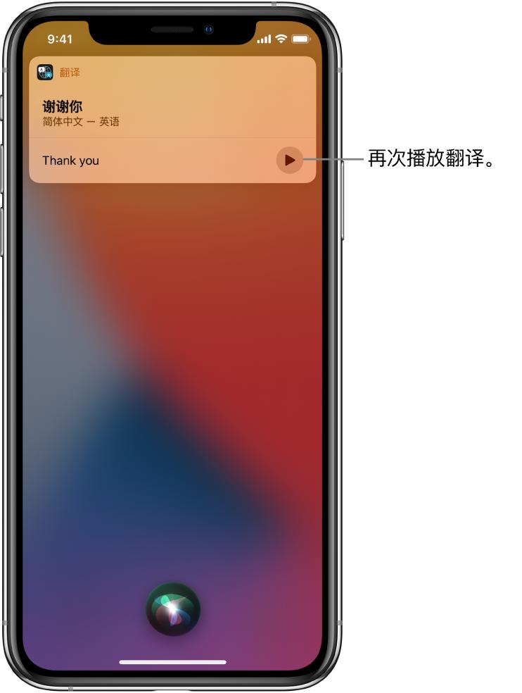 """Siri 显示普通话""""谢谢你""""对应的英文翻译。翻译右侧的按钮,用于重新播放翻译的音频。"""