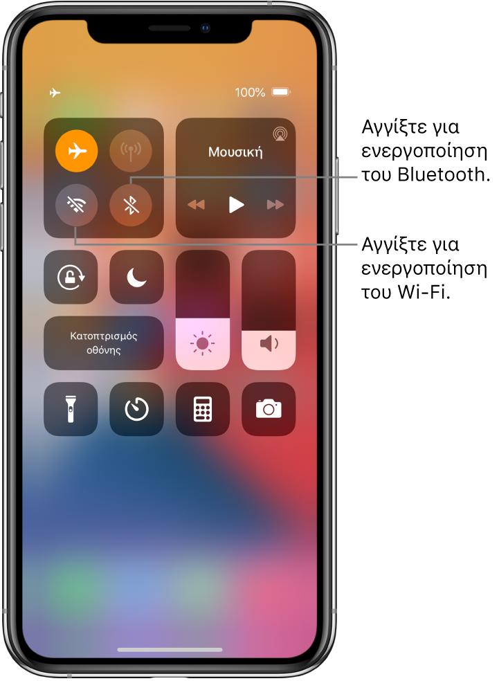 Κέντρο ελέγχου με ενεργοποιημένη τη Χρήση σε πτήση. Τα κουμπιά για ενεργοποίηση του Wi-Fi και του Bluetooth βρίσκονται κοντά στην πάνω αριστερή γωνία της οθόνης.
