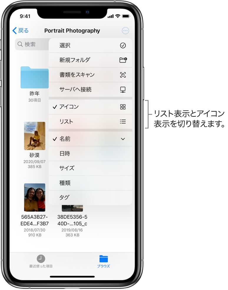 写真ファイル用のiCloud Driveの場所。項目が名前順に表示され、「Cottage remodel」というフォルダと、「Desert Stop」、「Karen Blue」、「Lakeside」、「Leafy Shadows」、「Mark Flip」、および「Susan Green」という6個の書類が含まれます。リスト表示とアイコン表示を切り替えるためのボタンが右上付近に表示されています。
