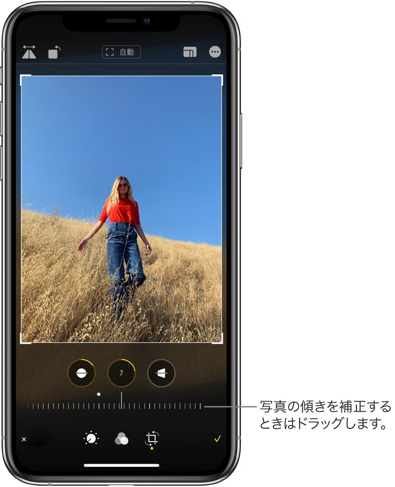 Iphone 写真 編集