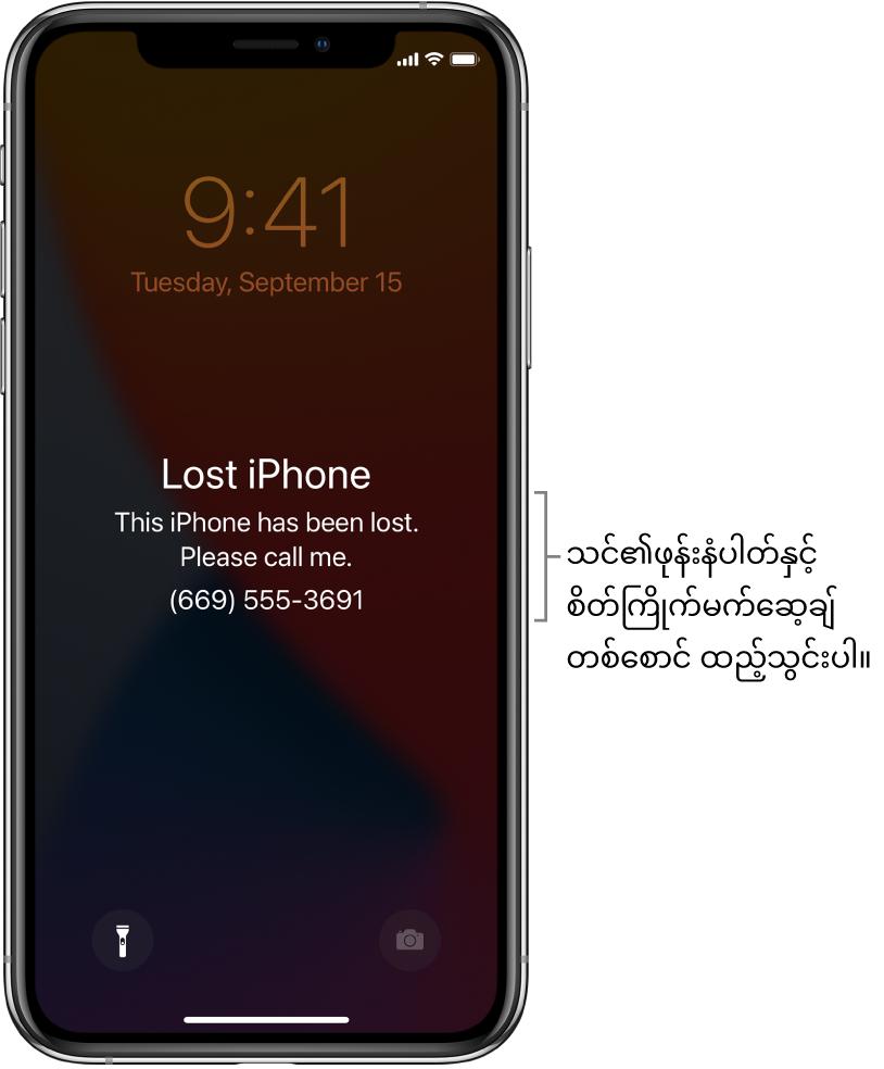 """မက်ဆေ့ချ်ပေါ်နေသည့် iPhone ၏ပိတ်ထားသည့်ဖန်သားပြင်၊ """"ပျောက်ဆုံး iPhone။ ယခုiPhone သည်ပျောက်ဆုံးနေပါသည်။ ကျေးဇူးပြုပြီး ဖုန်းဆက်ပေးပါ။ (669) 555-3691."""" သင်၏ဖုန်းနံပါတ်နှင့် စိတ်ကြိုက်မက်ဆေ့ချ်တစ်စောင် ထည့်သွင်းနိုင်သည်။"""