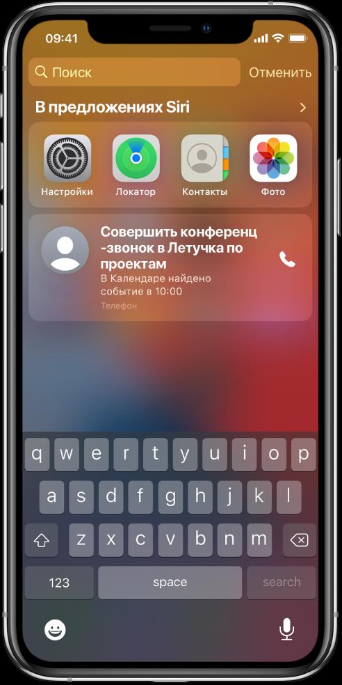 Экран блокировки iPhone. Приложения «Настройки», «Локатор», «Контакты» и «Фото» отображаются в разделе «Предложения Siri». В разделе предложений приложения предлагается позвонить в рабочий сеанс Портфолио, который представляет собой событие, найденное в Календаре.