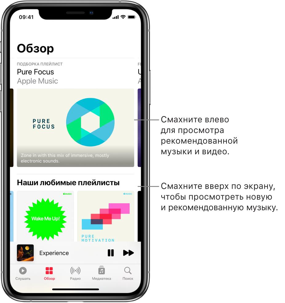Экран обзора, в верхней части которого рекомендованная музыка. Вы можете смахнуть влево для просмотра дополнительной рекомендованной музыки и видео. Ниже отображается раздел «Наши любимые плейлисты», вкотором показаны две станции AppleMusic. Кнопка «См. все» показана справа от списка рекомендаций. Вы можете смахнуть вверх по экрану, чтобы просмотреть новую и рекомендованную музыку.