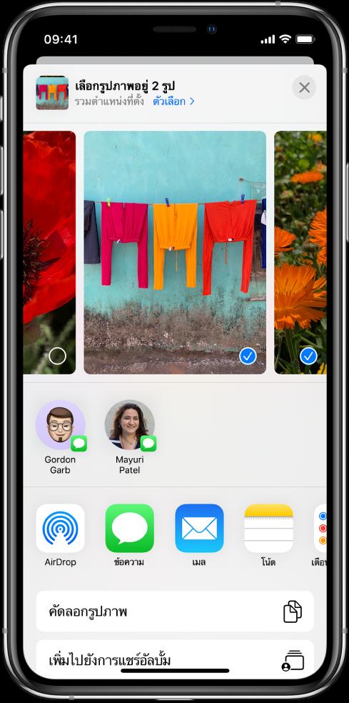 หน้าจอการแชร์ที่มีรูปภาพอยู่ด้านบนสุด โดยมีรูปภาพสองรูปถูกเลือกอยู่ ซึ่งระบุด้วยเครื่องหมายถูกสีขาวในวงกลมสีน้ำเงิน แถวด้านล่างรูปภาพแสดงเพื่อนที่คุณสามารถแชร์ด้วยได้โดยใช้ AirDrop ถัดลงมาเป็นตัวเลือกการแชร์อื่นๆ โดยเรียงจากซ้ายไปขวา ได้แก่ ข้อความ เมล การแชร์อัลบั้ม และเพิ่มไปยังโน้ต แถวด้านล่างสุดจะมีปุ่มคัดลอก, คัดลอกลิงก์ iCloud, สไลด์โชว์, AirPlay และเพิ่มไปยังอัลบั้ม