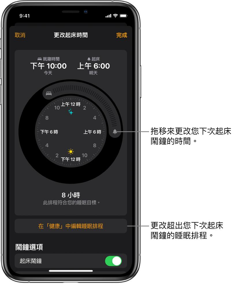 更改明天起床鬧鐘的畫面,顯示拖移即可更改就寢時間和起床時間的按鈕、在「健康」App 中更改睡眠排程的按鈕,以及關閉或開啟起床鬧鐘的按鈕。