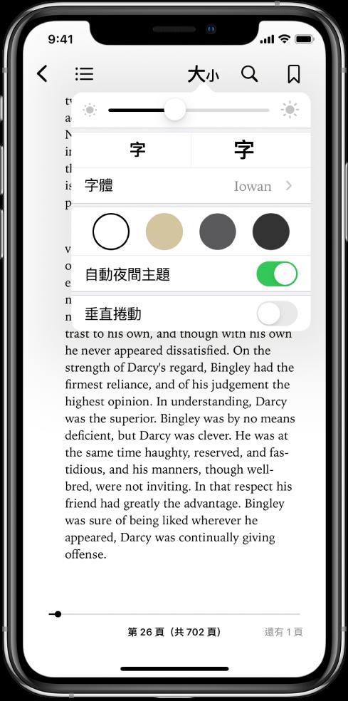 外觀選單由上至下顯示亮度、字體大小、字體、頁面顏色、自動夜間主題和捲動顯示方式的控制項目。