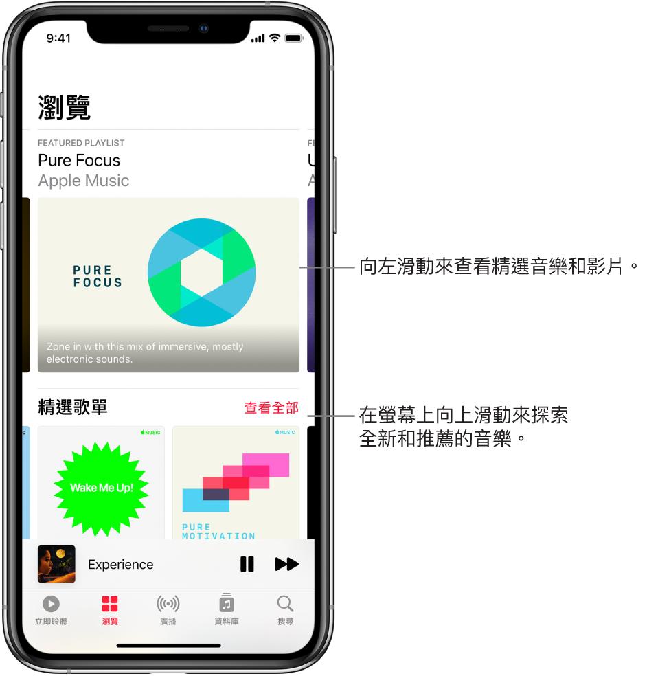 「瀏覽」畫面的頂部顯示精選音樂。您可以向左滑動來查看更多精選音樂和影片。下方會顯示一個「精選歌單」的部分,其中顯示了兩個 Apple Music 電台。「立即聆聽」右側顯示「查看全部」按鈕。您可以在畫面上向上滑動來探索最新和推薦的音樂。