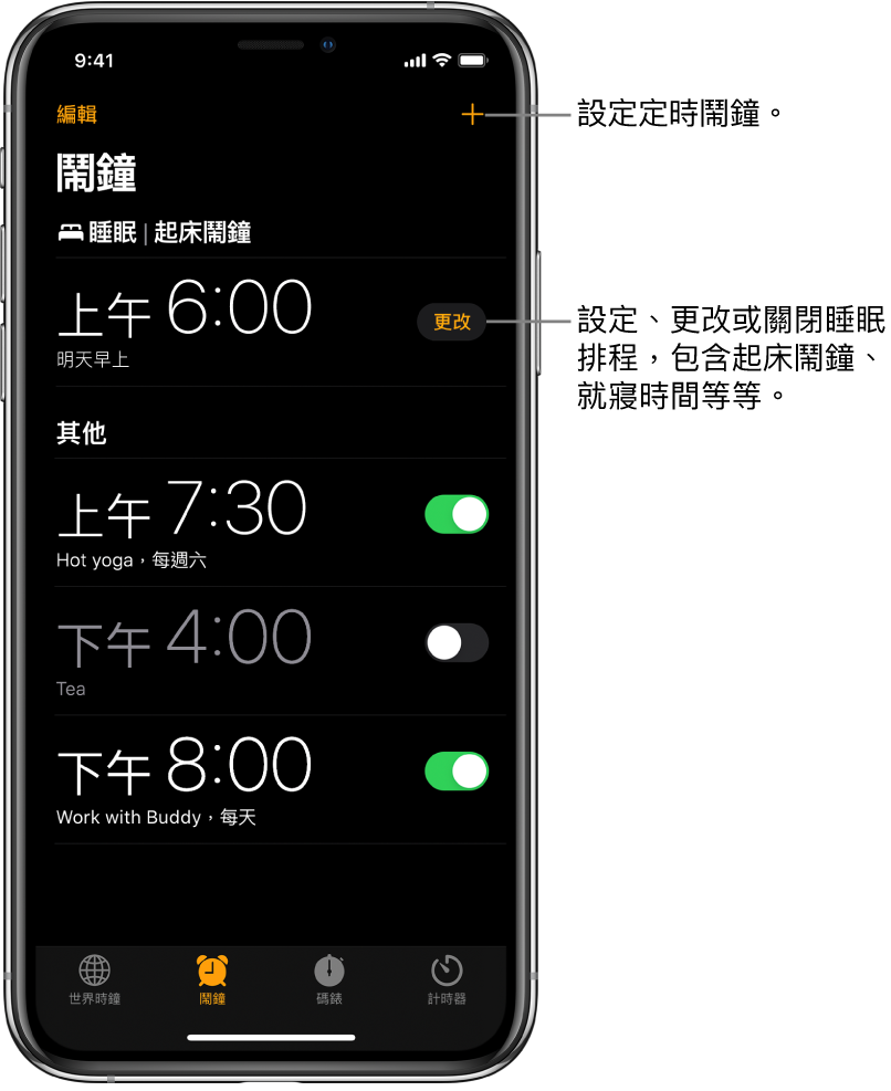 「鬧鐘」標籤頁,顯示四個設為不同時間的鬧鐘,右上角為設定定時鬧鐘的按鈕,以及「起床鬧鐘」連同在「健康」App 中更改睡眠排程的按鈕。