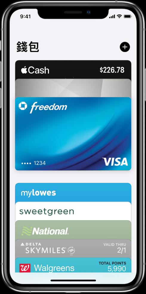 「錢包」畫面,顯示多張付款卡和票卡。