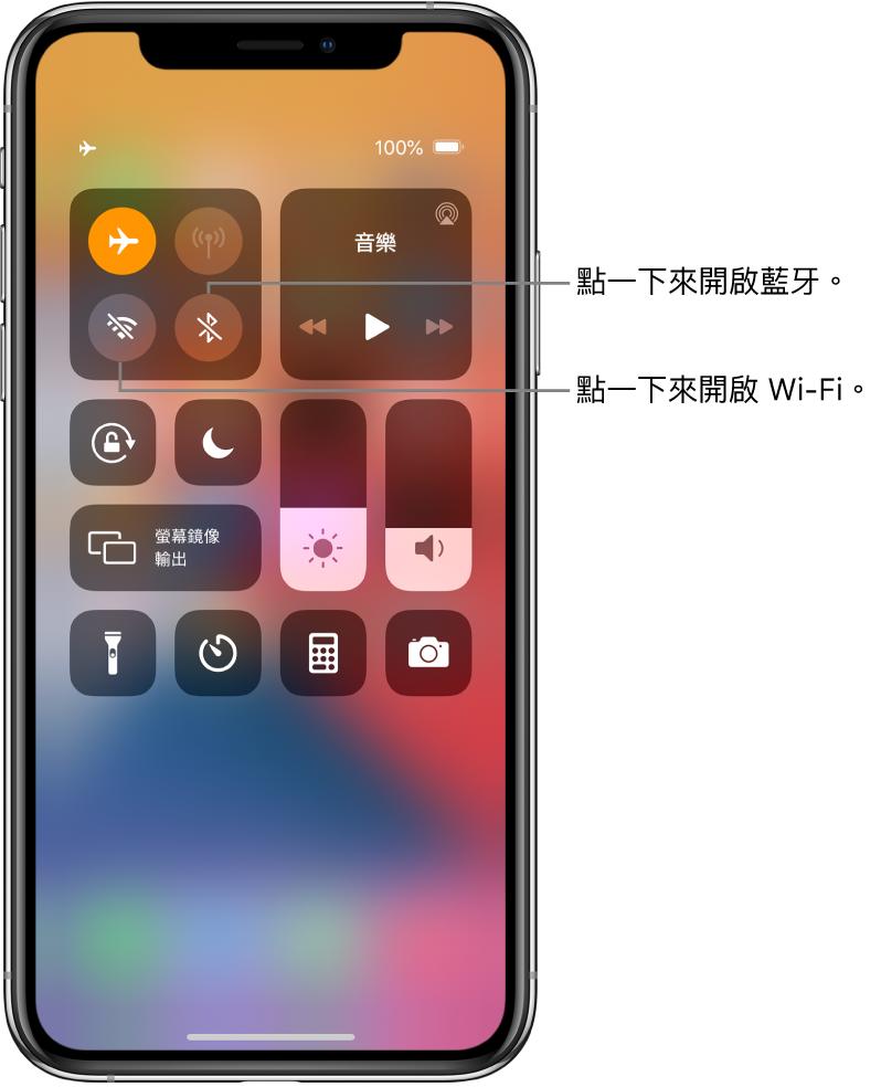 開啟飛航模式的「控制中心」。開啟 Wi-Fi 和藍牙的按鈕位於螢幕左上角附近。