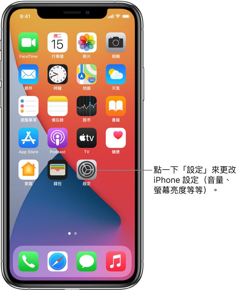 帶有數個 App 圖像的主畫面,包含可以點選來更改 iPhone 音量、螢幕亮度等項目的「設定」App 圖像。