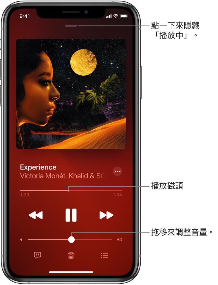 「播放中」畫面顯示專輯插圖。下方是曲名、藝人名稱、「更多」按鈕、播放磁頭、播放控制項目、音量滑桿、「歌詞」按鈕、「播放目標」按鈕和「佇列」按鈕。「隱藏播放中」按鈕位於最上方。