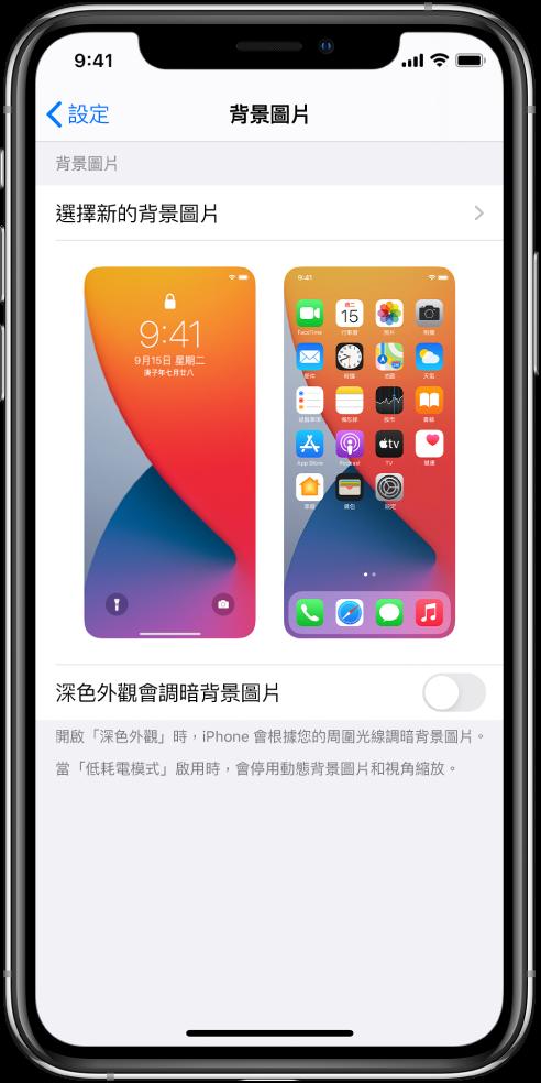 「背景圖片設定」畫面,最上方帶有選擇新背景圖片的按鈕,以及影像顯示鎖定畫面和主畫面的目前背景圖片。