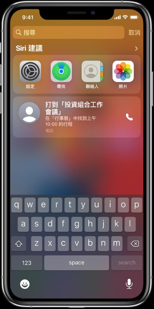 iPhone 上的鎖定畫面。App「設定」、「尋找」、「聯絡人」和「照片」顯示在「Siri 建議」下方。App 建議下方是撥到投資組合工作會議的建議,這是「行事曆」中找到的行程。