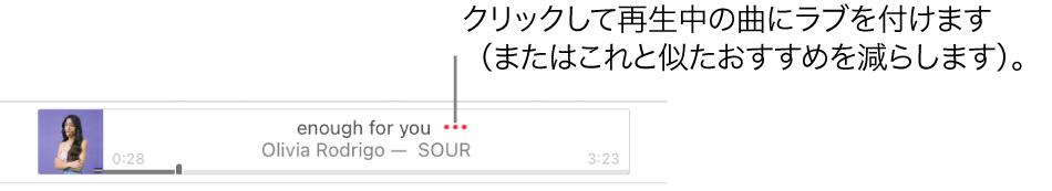 再生中の曲が表示されているApple Musicの上部。曲のタイトルの横にある「その他」ボタンをクリックして、再生中の曲にラブを付けるか、このような曲のおすすめを減らすよう設定します。