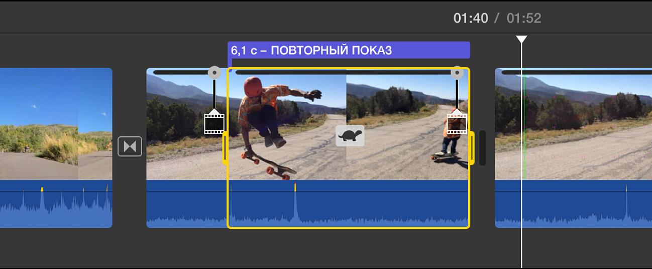 Клип на временной шкале с сегментом моментального повтора со значком черепахи, регулятором скорости в верхней части клипа и титром «Моментальный повтор» над ним