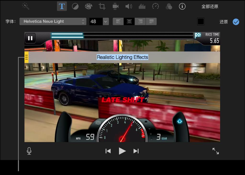 检视器中可移动栏内显示字幕的片段