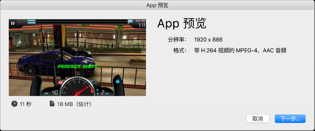 App 预览共享对话框