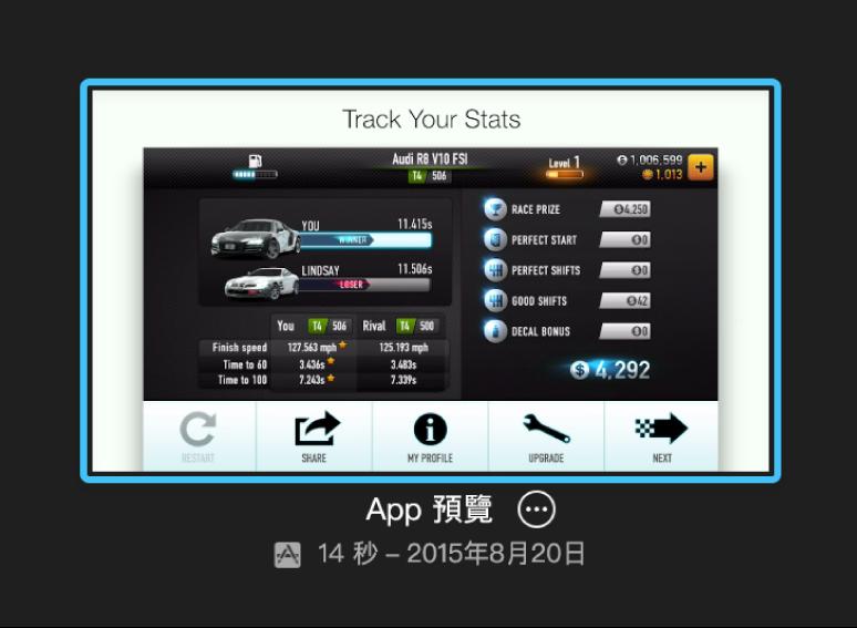 「計畫案」顯示方式中的 App 預覽計畫案